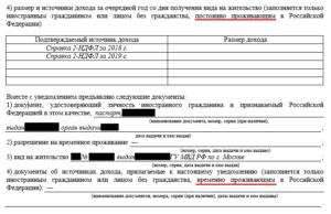 сроки рассмотрения заявления вида на жительство