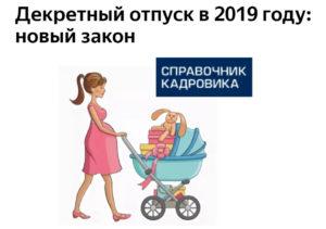 Декретный отпуск в 2020 году беларусь
