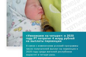 За третьего ребенка в 2020 году в татарстане