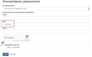 Окато по инн узнать онлайн росстат москва
