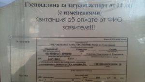 Госпошлина за паспорт по утрате