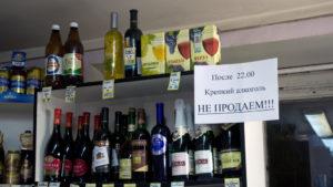 До скольки продают алкоголь в кирове