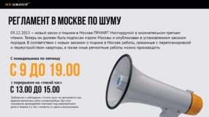 Москва часы тишины по закону