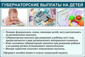 Губернаторские выплаты при рождении ребенка в новосибирске