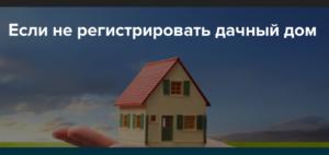 Зачем регистрировать дачный домик на садовом участке