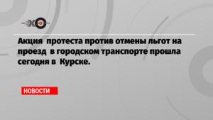 Пенсионерам москвы отменят бесплатный проезд в 2020 году