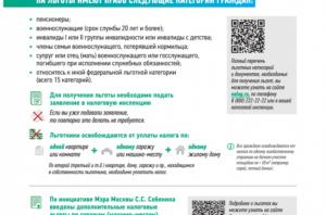Документ регламентирующий налог на недвижимость пенсионерам в краснодарском крае