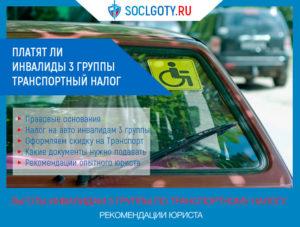 Транспортный налог для инвалидов 2 группы в москве в 2020 году