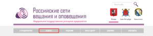 Как отключить радиоточку в квартире в москве через госуслуги 2020 заявление