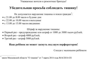Закон о тишине в многоквартирном доме 2020 в новосибирской области