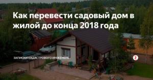 Как перевести гостевой дом в жилой дом в 2020 году