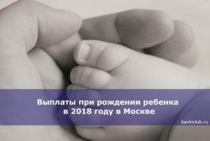 Собянинские выплаты при рождении ребенка 2020
