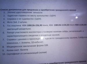 Документы для продления разрешения на нарезное оружие в 2020 году в новосибирске