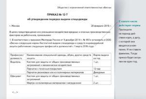 Образец приказа об обеспечении сиз работников и назначение ответственных за учет и выдачу 2020