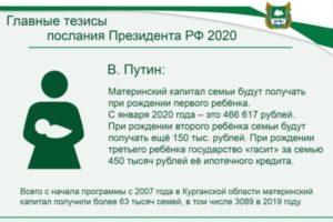 Региональный материнский капитал в нижегородской области в 2020 году за второго ребенка