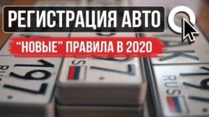 Регистрации автомобиля в гибдд 2020 ярославль
