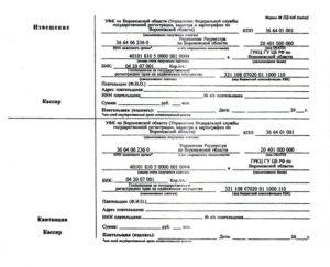 Реквизиты для оплаты госпошлины за регистрацию права собственности спб 2020