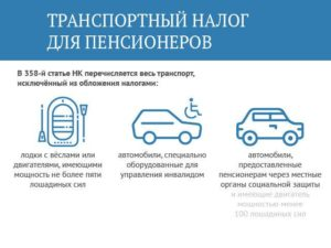 Освобождены ли пенсионеры от уплаты транспортного налога в москве