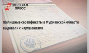 Жилищный сертификат для переселения для северян мурманская обл