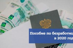 Расчет пособия по безработице казахстан 2020 год