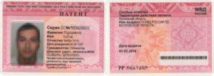 Патент для ип московская область строительство
