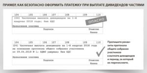 Образец платежки на выплату дивидендов учредителю