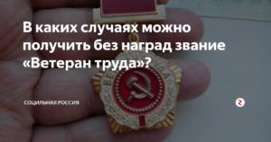 Как получить ветерана труда в 2020 году в кемеровской области
