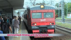 Льготы для пенсионеров калужской области на электричку в москву