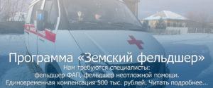 В каких регионах россии действует программа земский фельдшер 2020