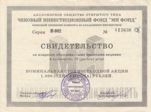 Оао мн фонд акции 1993 стоимость на 2020 год