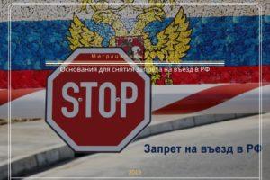 Запрет на въезд в ттк 2020