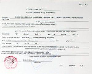 Закон о временной регистрации по месту пребывания 2020 граждан