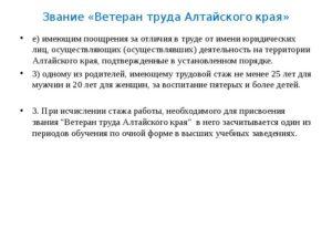 Алтайский край как получить ветеран труда