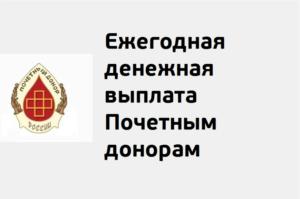 Льготы почетным донорам в 2020 году в свердловской области