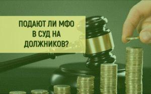 Кто из мфо подают в суд на должников список 2020 года