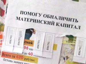 Обналичить материнский капитал в красноярске быстро