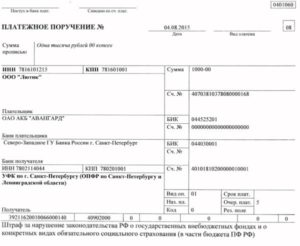 Образец платежки на штраф за сзв-м