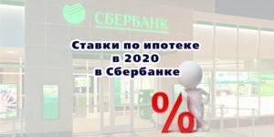 Пересчет процентов по ипотеке сбербанк 2020