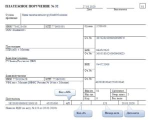 Образец платежного поручения по ндс в 2020 году для юридических лиц штраф