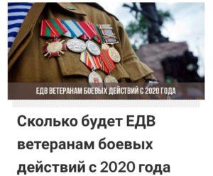 Денежные выплаты ветеранам боевых действий в 2020 году