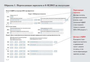 Компенсация при увольнении в какой момент включается в строку 020 6-ндфл