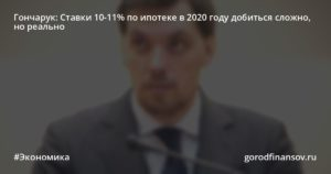 Изменение процента по ипотеке в 2020 году приказ президента