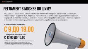 Закон о тишине по городе москва