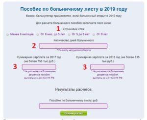 Расчет больничного листа в 2020 году беларусь по новому