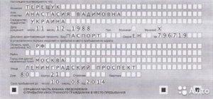 Регистрация через почту россии 2020 для иностранных граждан