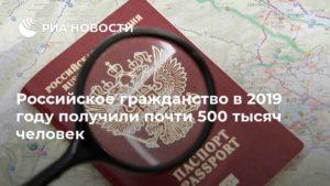 Как получить гражданство россии гражданину армении в 2020 году