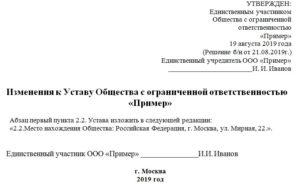 Лист изменений к действующему уставу образец