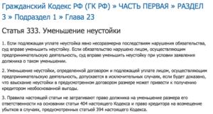 Размер законной неустойки по гражданскому кодексу российской федерации правомерно
