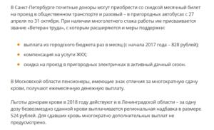 Льготы донорам крови в 2020 году в московской области
