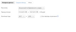 Декретный калькулятор в казахстане 2020 год